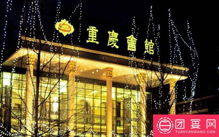 重庆会馆婚宴图片