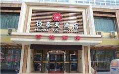恒泰大酒店