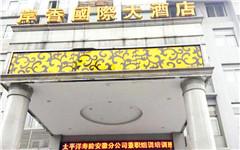 岸香国际(合肥)连锁酒店婚宴价格