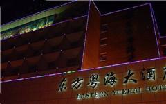 东方粤海大酒店婚宴价格