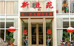 新豆苑酒店