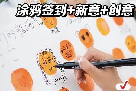 婚礼创意小道具,涂鸦签到墙