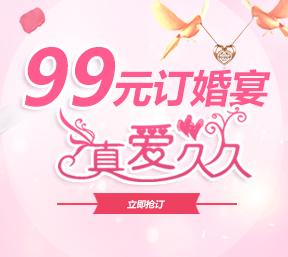 99元订婚宴