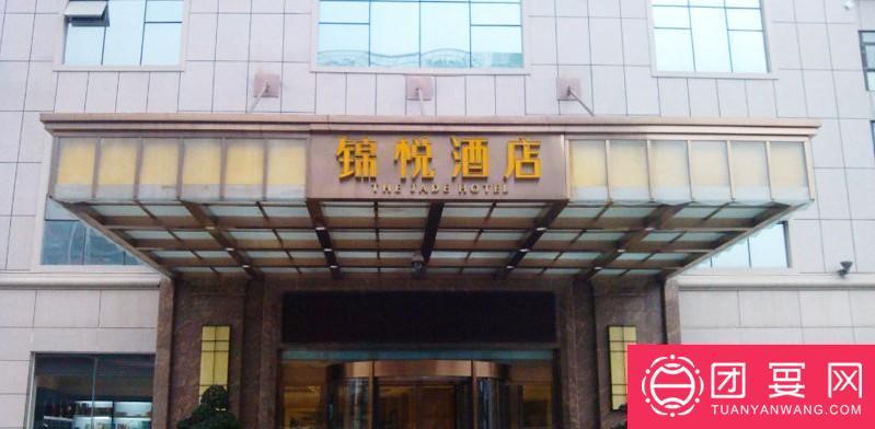 锦悦酒店婚宴图片