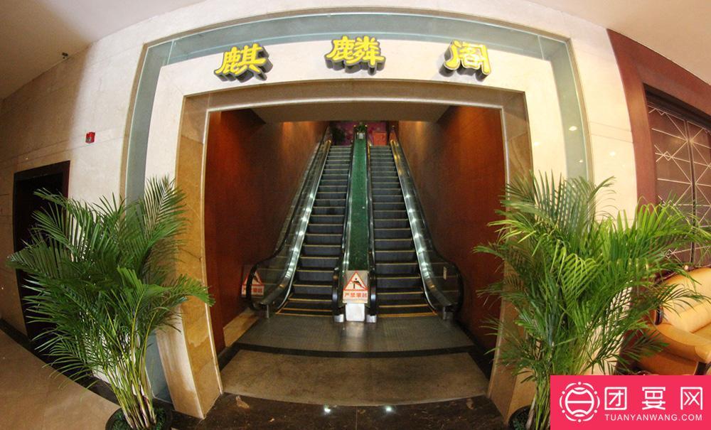 金麒麟酒店婚宴图片