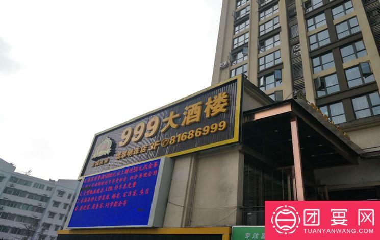 999大酒楼 南坪店婚宴图片