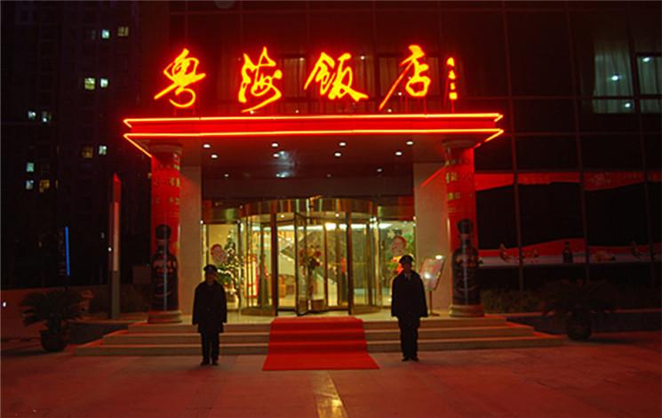 粤海饭店婚宴图片