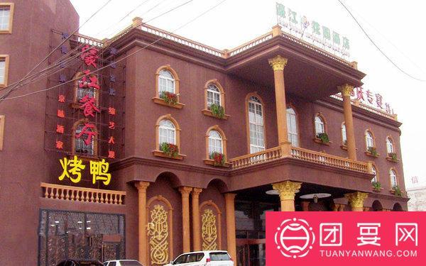 濠江花园酒店婚宴图片
