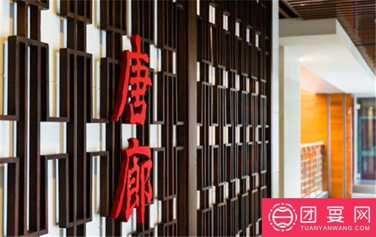 唐廊餐厅 护国寺店婚宴图片