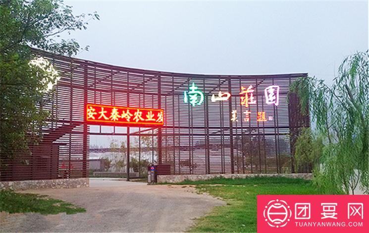 大秦岭尚耕南山庄园婚宴图片