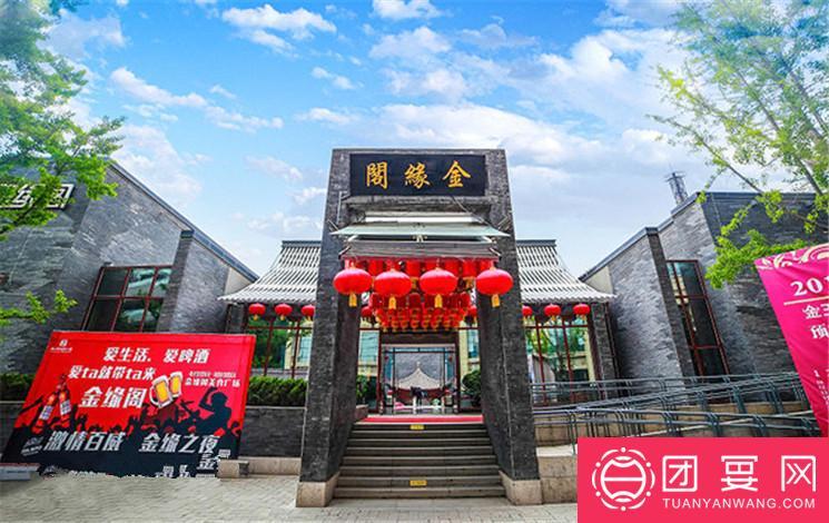 北京同庆楼 金宝街店婚宴图片