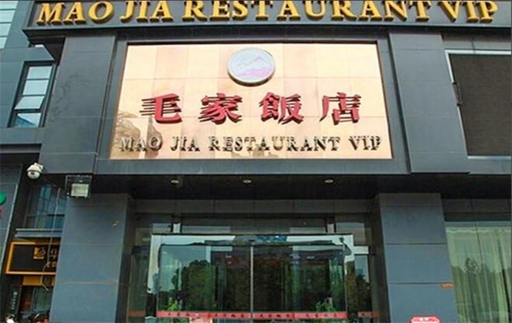 毛家饭店 贵宾楼婚宴图片