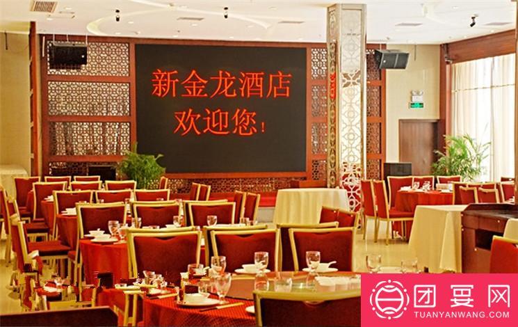 新金龙酒店 欢乐谷店婚宴图片