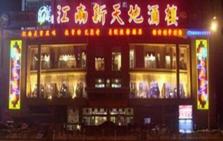 江南新天地酒楼婚宴图片