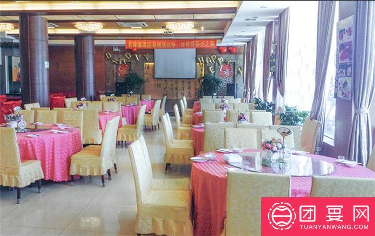 名烽楼酒店婚宴图片