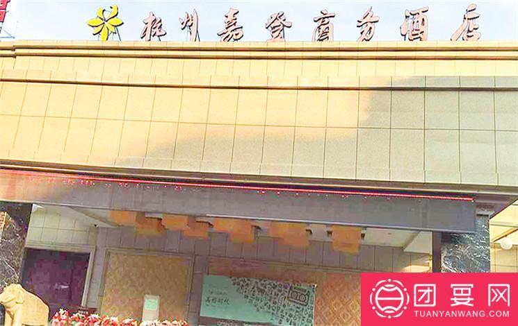南京市中江书香世家酒店婚宴图片