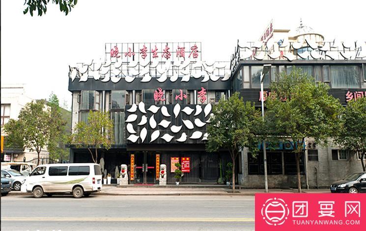 晓小李生态酒店(文体店)婚宴图片