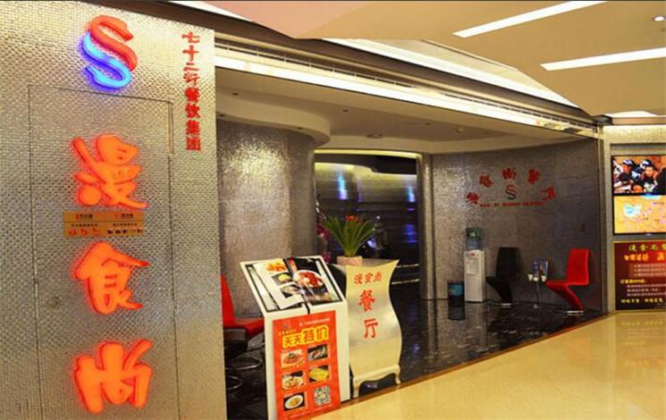 重庆七十二行漫食尚餐厅婚宴图片